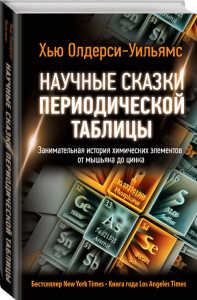 Книга Научные сказки периодической таблицы: Занимательная история химических элементов от мышьяка до цинка