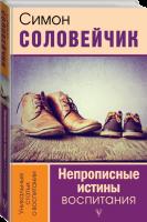 Книга Непрописные истины воспитания