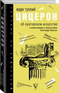 Книга Об ораторском искусстве