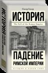 Книга Падение Римской империи