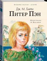 Книга Питер Пэн