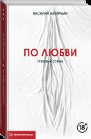 Книга По любви. Грязный стиль
