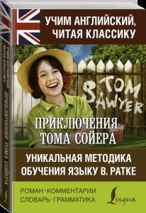 Книга Приключения Тома Сойера. Уникальная методика обучения языку В. Ратке