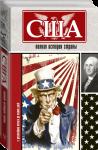 Книга США. Полная история страны
