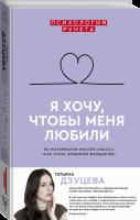 Книга Я хочу, чтобы меня любили