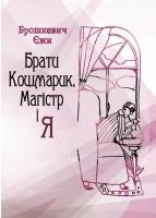Книга Брати Кошмарик, Магістр і я