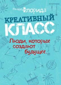 Книга Креативный класс. Люди, которые создают будущее