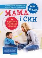 Книга Мама і син. Як виростити з хлопчика чоловіка