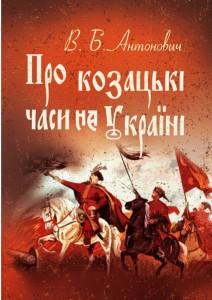 Книга Про козацькі часи на Україні