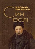 Книга Син волі