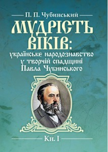 Книга Мудрість віків. Українське народознавство у творчій спадщині Павла Чубинського. Книга 1