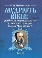 Книга Мудрість віків. Українське народознавство у творчій спадщині Павла Чубинського. Книга 2