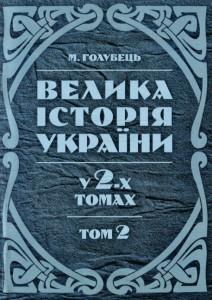 Книга Велика історія України. У 2-х томах. Том 2