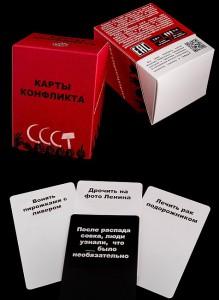 фото Настольная игра 'Карты конфликта. Back in The USSR' #7