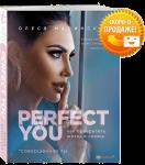 Книга Perfect you. Как превратить жизнь в сказку