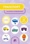Книга Транспорт. Наліпки-розвивайки. 5-6 років