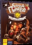 Книга Банда піратів. 'Корабель-привид'