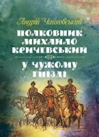 Книга Полковник Михайло Кричевський. У чужому гнізді