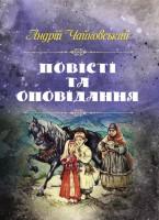 Книга Повісті та оповідання