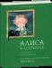 Книга Алиса в зазеркалье