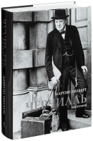 Книга Черчилль. Биография