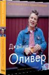 Книга Счастливые дни с Голым Поваром