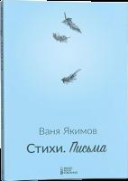 Книга Стихи. Письма