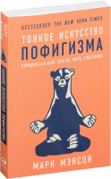 Книга Тонкое искусство пофигизма. Парадоксальный способ жить счастливо