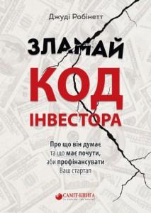 Книга Зламай код інвестора