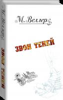 Книга Звон теней