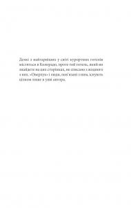 фото страниц Сяйво #7