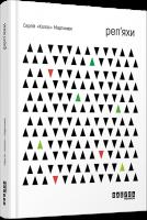 Книга Реп'яхи