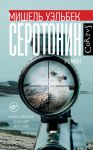 Книга Серотонин