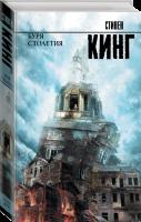 Книга Буря столетия