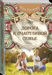 Книга Дорога к счастливой семье
