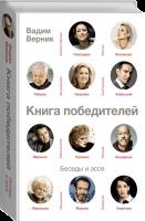 Книга Книга победителей