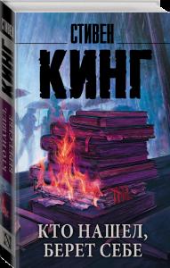Книга Кто нашел, берет себе