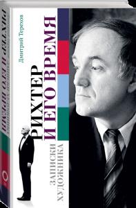 Книга Рихтер и его время. Записки художника