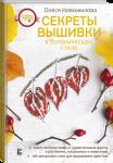 Книга Секреты вышивки в ботаническом стиле