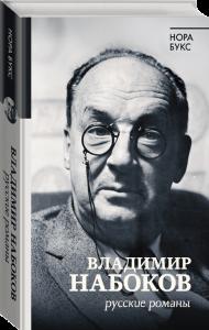 Книга Владимир Набоков. Русские романы