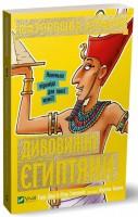 Книга Моторошна історія. Дивовижні єгиптяни