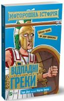 Книга Моторошна історія. Відпадні греки