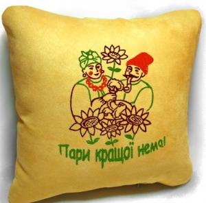 Подарок Подарочная подушка 'Пари кращої нема!'  №126