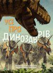 Книга Усе про динозаврів