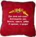 Подарок Сувенирная подушка 'Куме'  №148