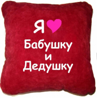 Подарок Сувенирная подушка  'Я люблю бабушку и дедушку!'  №144