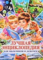 Книга Лучшая энциклопедия для мальчиков и девочек