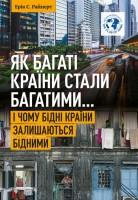Книга Як багаті країни стали багатими... І чому бідні країни залишаються бідними