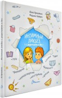 Книга Интимный ликбез с родителями и без