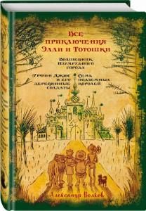 Книга Все приключения Элли и Тотошки